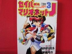 Saber Marionette J #3 Manga Japanese / AKAHORI Satoru, KOTOYOSHI Yumisuke