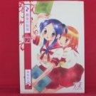Saigo no Seifuku #2 Manga Japanese / HAKAMADA Mera