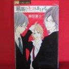 Saikou no Kiss o Ageru Manga Japanese / MORITA Fuji