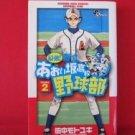 Saikyou! Toritsu Aoizaka Koukou Yakyuubu #2 Manga Japanese / TANAKA Motoyuki