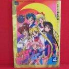 Sailor Moon R #4 Full Color Manga Japanese