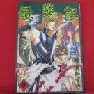 Saiyuki #3 Manga Japanese / MINEKURA Kazuya