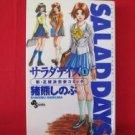Salad Days #1 Manga Japanese / INOKUMA Shinobu