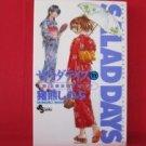 Salad Days #11 Manga Japanese / INOKUMA Shinobu