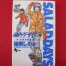 Salad Days #13 Manga Japanese / INOKUMA Shinobu