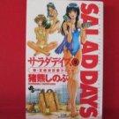 Salad Days #2 Manga Japanese / INOKUMA Shinobu