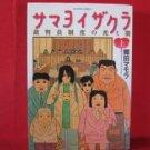 Samayoi Zakura Saibaninseido no Hikari to Yami #1 Manga Japanese / Mamora Gouda