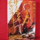Samurai Champloo #1 Manga Japanese / manglobe, GOTSUBO Masaru