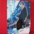 Samurai Champloo #2 Manga Japanese / manglobe, GOTSUBO Masaru