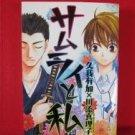 Samurai to Watashi Manga Japanese / KAWAZOE Mariko, KUGA Arika