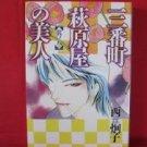 Sanbanchou Hagiwaraya no Bijin #8 Manga Japanese / NISHI Keiko
