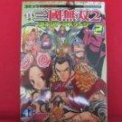 Sangoku Musou 2 Extra Stage #2 Manga Anthology Japanese