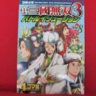 Sangoku Musou 3 Battle Illusion #8 Manga Anthology Japanese