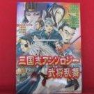 Sangokushi Anthology Bushou Ranbu Manga Japanese