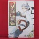 Sangokushi Dankan - Chigai no Mai Manga Japanese / KUWABARA Yuuko