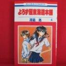 Satisfaction Guaranteed #4 Manga Japanese / SAENAGI Ryo
