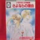 Sayonara no Riyu Manga Japanese / Hotaru Odagiri