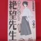 Sayonara Zetsubou-Sensei The Power of Negative Thinking #1 Manga Japanese / KUMETA Kouji