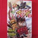 Scryed #2 Manga Japanese / TODA Yasunari, KURODA Yousuke, YATATE Hajime