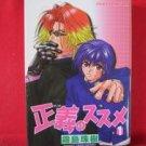 Seigi no Susume #1 Manga Japanese / KIRISHIMA Tamaki