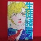 Seito Shokun! #2 Manga Japanese / SHOUJI Youko