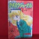 Sekihoku Journal #4 Manga Japanese / KOSAKA Rie