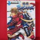 Sengoku Basara: Ranse Ranbu #3 Manga Japanese / SHIMOTSUKI Kairi