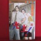 Sensei #11 Manga Japanese / KAWAHARA Kazune