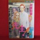 Sensei #4 Manga Japanese / KAWAHARA Kazune