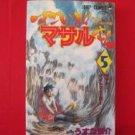 Sexy Commando Gaiden: Sugoiyo!! Masaru-san #5 Manga Japanese / USUTA Kyousuke
