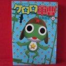 Sgt. Frog #3 Manga Japanese / YOSHIZAKI Mine