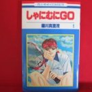 Shanimuni Go #1 Manga Japanese / RAGAWA Marimo