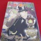 Sherlock Holmes no Aratana Bouken Bakergai no Geshukunin Manga Japanese / AMANO Kai