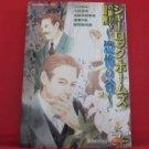 Sherlock holmes no Aratana Bouken Kyoufu no Tani Manga Anthology Japanese