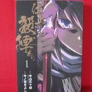 Shiage ni Tate Ari #1 Manga Japanese / NAKAYAMA Bunjuurou, KONOYA Kiyoshi