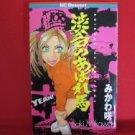 Shibuya no Abareuma #1 Manga Japanese / MIKAWA Saki