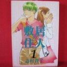 Shikii no Juunin #1 Manga Japanese / SHIMURA Takako