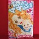 Shin 10-dai de Mama ni Natta Onnanoko #1 Manga Japanese / ASHIDA Kaoru