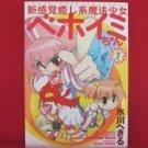 Shin Kankaku Iyashikei Mahou Shoujo Behoimi-chan #1 Manga Japanese / HIKAWA Hekiru