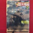 Shin Kyokujitsu no Kantai #7 Manga Japanese / ARAMAKI Yoshio, IIJIMA Yusuke