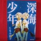 Shinkai Shounen Manga Japanese / Shoko Konami