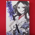 Shinobi no Kuni #2 Manga Japanese / WADA Ryou, BANNO Mutsumi