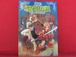 Shinyaku Seiken Densetsu Anthology Comic Manga Japanese