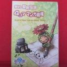 Shinyaku Seiken Densetsu Yonkoma Manga Theater Anthology Japanese