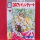 Shiro no Fiorentina #12 Manga Japanese / Mitomo Togawa
