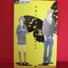 Shounen Butterfly Manga Japanese / ARATA Megumi