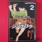 Shounen Mushuku Shinkurou #2 Manga Japanese / SAI Fuumei, HOSHINO Yasushi
