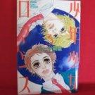 Shounen Shoujo Romance #3 Manga Japanese / GEORGE Asakura