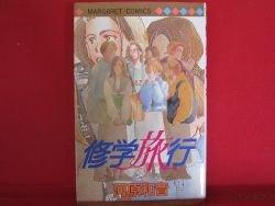 Shuugaku Ryokou Manga Japanese / KAWAHARA Kazune
