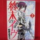Shuumatsu no Eve #1 Manga Japanese / MATSUBARA Akira